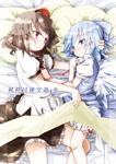 『純粋同棲交遊・氷』 sample image