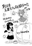 『第131期京都文々。新聞友の会のコピ本』 sample image