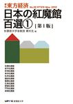『日本の紅魔館百選①』 sample image