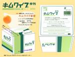 『季刊キムワイプ vol.1-1 2015冬号』 sample image