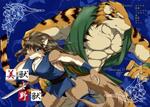 『美獣と野獣』 sample image