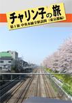 『チャリン子の旅 第1旅 中央本線全駅訪問(東京都編)』 sample image