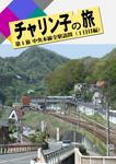 『チャリン子の旅 第1旅 中央本線全駅訪問(1日目編)』 sample image