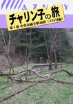 『チャリン子の旅 第1旅 中央本線全駅訪問(2日目編)』 sample image