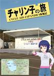 『チャリン子の旅 CYCLE AID JAPAN2014参加記』 sample image