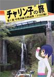 『チャリン子の旅 第1旅 中央本線全駅訪問(3日目編)』 sample image