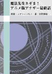 『魔法先生ネギま! アニメ版アナザー最終話』 sample image