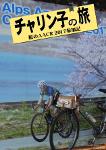『チャリン子の旅 桜のAACR 2017参加記』 sample image