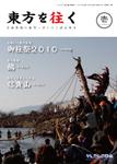 『東方を往く 壱』 sample image