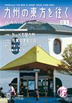 『九州の東方を往く』 sample image