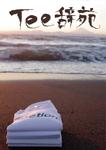 『Tee辞苑』 sample image