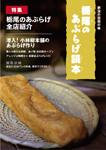 『栃尾のあぶらげ読本』 sample image