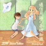 『通信用語の基礎知識2011 SE DVD-ROM』 sample image
