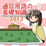 『通信用語の基礎知識2012 DVD-ROM』 sample image