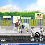 『通信用語の基礎知識2012 SE DVD-ROM』 sample image