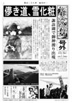 『京都文々。新聞号外 儚き道、雪化粧』 sample image