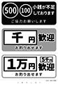 『お釣り対策POP』 sample image