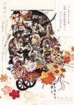 『2015年10月12日 5イベント合同カタログ』 sample image