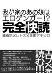 『我が家のあの娘はエロゲンガー!? 完全快読』 sample image