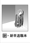 『新・新卒退職本』 sample image