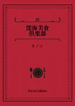 『深海美食倶楽部』 sample image