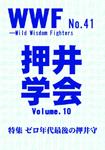 『WWF No.41 「押井学会Vol.10・ゼロ年代最後の押井守」』 sample image
