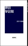 『押井学会報2011号外』 sample image