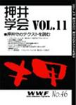 『WWF No.46 押井学会 Vol.11 押井守のテクストを読む』 sample image
