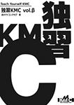 『独習KMC vol.β』 sample image