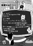 『独習KMC vol.4』 sample image