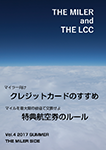 『THE MILER and THE LCC Vol.4』 sample image