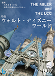 『THE MILER and THE LCC vol.7』 sample image