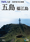 『TMTL 12 五島列島福江島編』 sample image