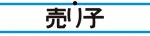 『サークル腕章 売り子』 sample image