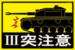 『後続車に捧ぐレクイエム:Ⅲ突注意』 sample image