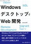 『すいーとみゅーじっく vol.8 WindowsデスクトップでWeb開発』 sample image