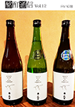『酩酊通信 Vol.12』 sample image