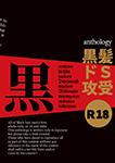 『黒髪ドS攻受BLアンソロジー』 sample image
