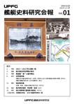 『UPFG艦艇史料研究会報 Vol.1』 sample image
