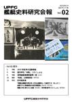 『UPFG艦艇史料研究会報 Vol.2』 sample image