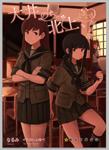 『大井のち北上、ときどき阿武隈』 sample image