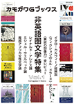 『カモガワGブックス vol.1 非英語圏文学特集』 sample image