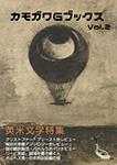 『カモガワGブックスVol.2 英米文学特集』 sample image