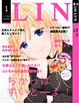 『月間 LIN 1月号』 sample image