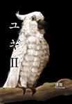 『ユギ2』 sample image