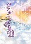 『ヴァルハラの鳥籠』 sample image