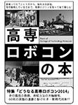 『高専ロボコンの本』 sample image