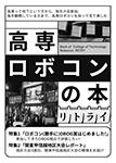 『高専ロボコンの本 リトライ』 sample image