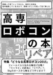 『高専ロボコンの本 リペア』 sample image