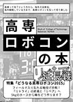 『高専ロボコンの本 リペア 延長戦』 sample image